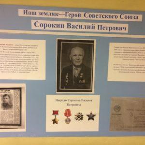 Наш земляк Герой Советского Союза Сорокин Василий Петрович