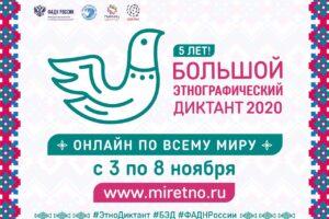 mir_etno